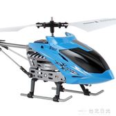 耐摔遙控飛機 充電動小型直升機 男孩兒童玩具合金迷你搖控航模型  台北日光