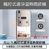 【南紡購物中心】YEN SUN元山 7公升不鏽鋼全開水溫熱開飲機 YS-8308DW
