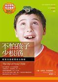 (二手書)不怕孩子少根筋:輕鬆克服感覺統合障礙