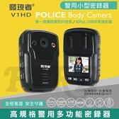 【加贈32G+讀卡機】發現者 V1HD 高規格 警用 1080P 防摔 170度 陀螺儀 WDR 密錄器 多功能