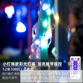 led太陽能彩燈帶七彩閃爍戶外防水燈條庭院陽臺布置花園裝飾燈串 雙12購物節