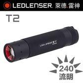 德國 LED LENSER T2 經典專業手電筒
