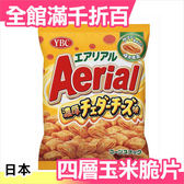 【小福部屋】日本 Aerial 濃厚起司/鹽味/燒玉米口味/奢華濃厚奶油 (3包入) 餅乾 零食【新品上架】