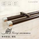 鋁合金伸縮軌道 劍系列 標準飾頭 雙軌 70-120cm 造型窗簾軌道DIY 遮光窗簾專用軌道