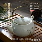 茶壺陶瓷泡茶壺單壺壺大茶壺單個瓷茶壺茶具套裝過濾提梁家用水壺 LJ8949【極致男人】