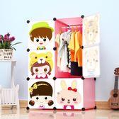 簡易兒童衣櫃卡通簡約現代經濟型組裝宿舍單雙人小號塑料收納衣櫃jy