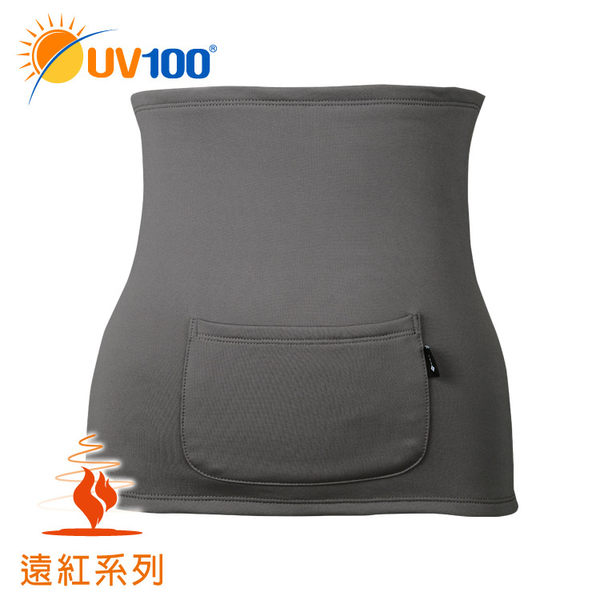 UV100 防曬 抗UV 遠紅蓄熱保暖肚圍-貼心口袋-女