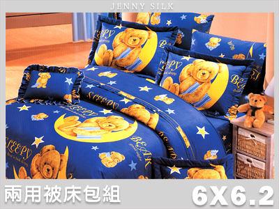 【Jenny Silk名床】星月熊.100%精梳棉.加大雙人床包組兩用鋪棉被套全套
