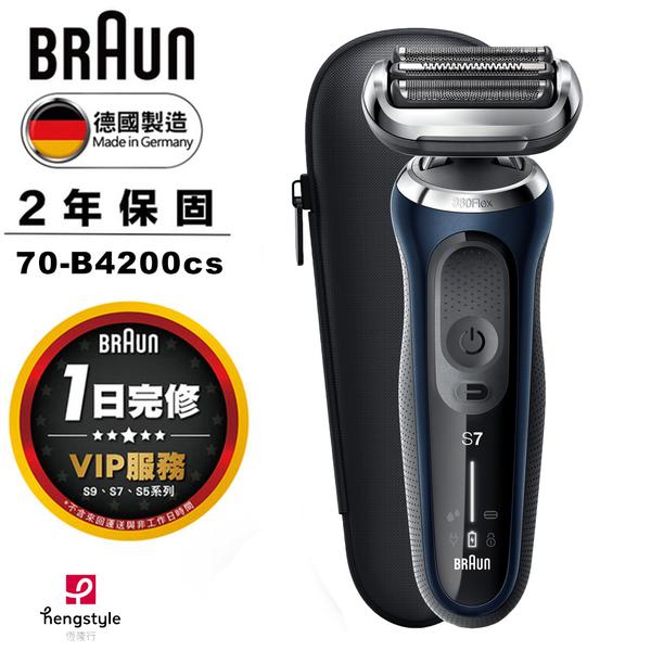 德國百靈BRAUN-新7系列暢型貼面電鬍刀 70-B4200cs 送BRAUN 100周年筆記本