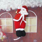 可愛掛飾 圣誕節裝飾品爬繩老人公仔玩偶大號禮物掛飾酒店商場櫥窗吊飾掛件【美物居家館】