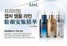 AHC 穀物發酵安瓶精華 爽膚水 精華霜 滋潤 逆轉時空安瓶精華