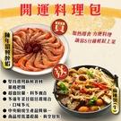 【開運料理包】陳年紹興醉蝦(650g±10%/包)+麻辣燙牛(1200克±10%/包)