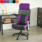 電腦椅 辦公椅 書桌椅 椅子【I0191】班尼高背透氣T扶手辦公椅(PU腰枕)*六色 MIT台灣製 收納專科