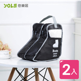 【YOLE悠樂居】旅行防塵短靴袋(2入) #1325013