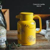 全館85折 家用冷水壺 單壺 陶瓷大容量泡茶壺檸檬壺耐熱高溫防爆涼白開水壺 百搭潮品