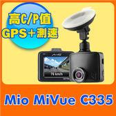 Mio C335【518 超殺升級款 送16G+304不銹鋼彈跳杯420ml 黑 】測速 行車記錄器