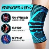 護膝運動籃球騎行男女士戶外健身跑步專業半月板損傷深蹲膝蓋護具 快意購物網