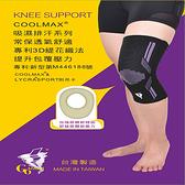 護具 吸濕排汗黑紫色矽膠矽膠護膝 GoAround 激能型3D壓縮彈簧矽膠護膝(1入) 醫療護具 膝蓋保護 萊卡