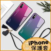 iPhone11 Pro XR手機殼 XS max保護套 iPhone7 Plus i6s Plus極光漸變i8Plus玻璃殼ix 防刮背玻璃背板
