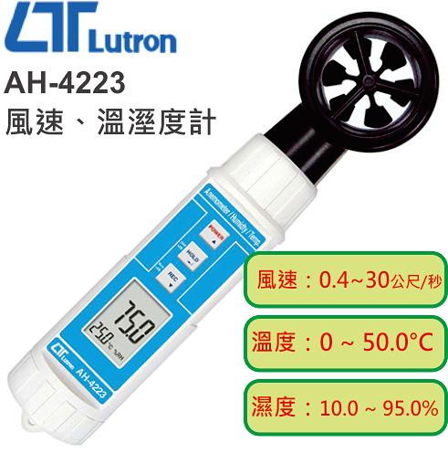 路昌Lutron AH-4223 數位式筆型風速/溫溼度計