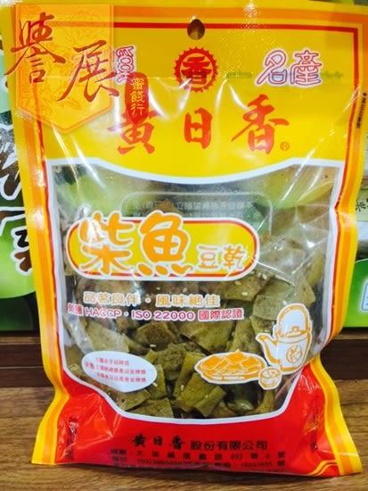 【譽展蜜餞】黃日香柴魚豆乾 130g/40元