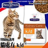 【培菓平價寵物網】美國Hills希爾思》貓處方k/d腎臟病護理配方4磅1.81kg/包