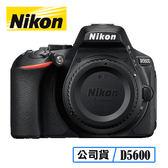 11/30前登錄送原廠電池 3C LiFe NIKON 尼康 D5600 BODY 單機身 台灣代理商公司貨