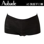 Aubade-舒適XS-L平口無痕褲(黑)A5