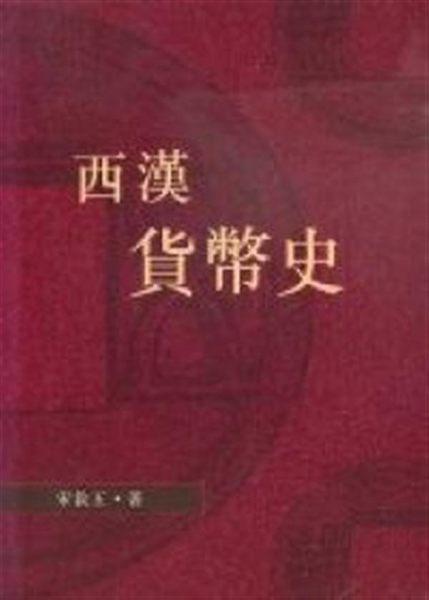 (二手書)西漢貨幣史