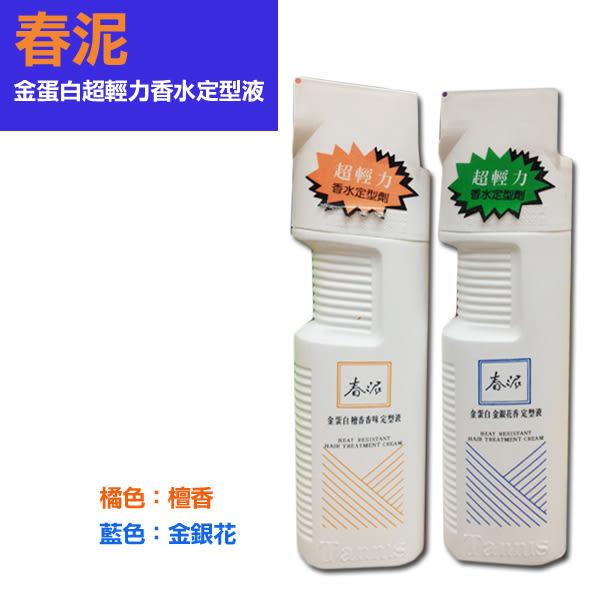 春泥 金蛋白超輕力香水定型液 250ML 檀香/金銀花 兩款可選【PQ 美妝】