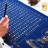 心經臨摹毛筆字描紅宣紙字帖萬年藍描金抄經本成人練字套餐可裝裱【道禾生活館】