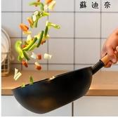 平底炒菜鍋不粘鍋廚房炒鍋電磁爐鍋具