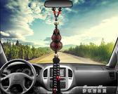 汽車掛件吊飾桃木車載吊墜裝飾品擺件保平安符車上男女士車內吊飾   麥琪精品屋