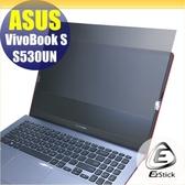 【Ezstick】ASUS S530 S530UN 筆記型電腦防窺保護片 ( 防窺片 )