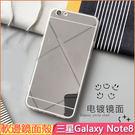 軟邊鏡面 三星 Galaxy Note ...