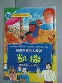 【書寶二手書T5/少年童書_HHW】凱撒_陳惠操、羅永基