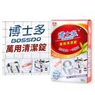 日本 博士多 萬用清潔劑 12錠裝 除垢 防霉 萬用去污 洗衣槽 馬通 衛浴【小紅帽美妝】