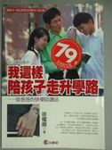 【書寶二手書T1/親子_GSC】我這樣陪孩子走升學路-徐爸爸的快樂陪讀法_徐權鼎