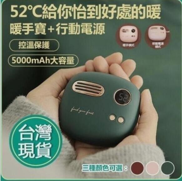 【現貨】電暖蛋 暖手寶52°電暖器 usb暖手寶 行動電源暖手寶 暖暖包 新年禮物
