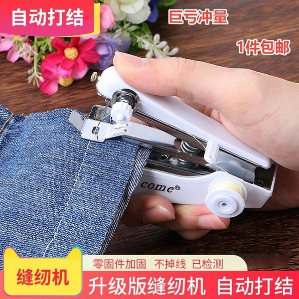 縫紉機 迷你手動袖珍便攜式簡易家用sewing machine 縫衣機 城市科技DF