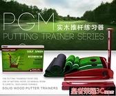 室內高爾夫 PGM 送10球!室內高爾夫 推桿練習器 家用/辦公室 迷你高爾夫套裝