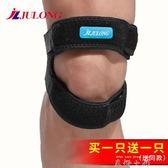 專業髕骨帶運動護膝男髕骨跑步損傷臏骨帶女護具護膝蓋半月板 【米娜小鋪】