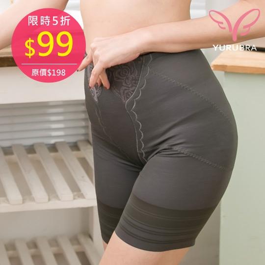 【Yurubra】涼爽無痕修飾褲。 束腰 防小腹 竹炭透氣 撫平 束大腿 台灣製 ※S146