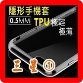 三星0.5MM清水套透明【A18】A5/72017 J7prime A8 s6 edge+ S7 note5/8 s8+清水套透明手機殼