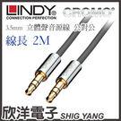 LINDY林帝 3.5mm 立體聲音源線 公對公(35302) 2M/2米/2公尺