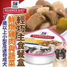 【培菓平價寵物網】美國新希爾思》小型及迷你成犬7歲以上鮮燉雞肉與蔬菜輕巧主食餐盒可超取