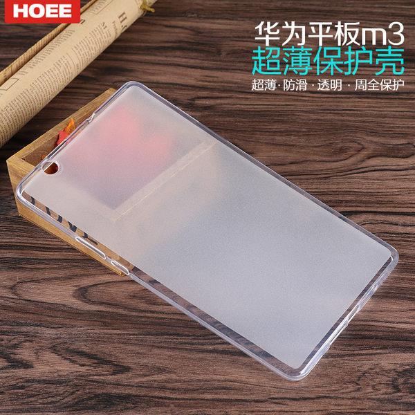 極致超薄 華為 HUAWEI MediaPad M3 8.4吋 保護套 M2 平板外殼 T2 Pro 透明殼 保護殼 軟殼 矽膠套