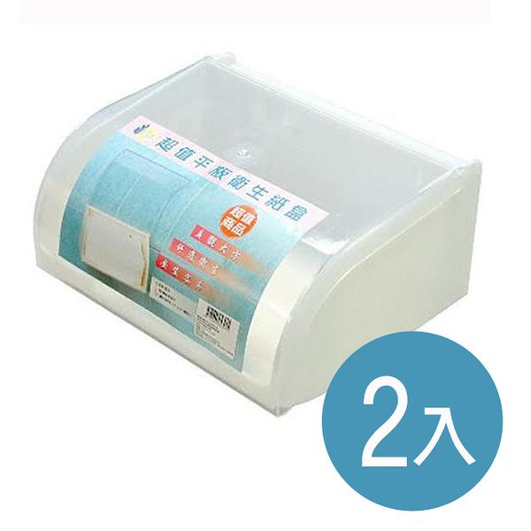 莫菲思 平板衛生紙盒(2入)