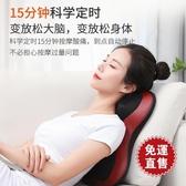按摩器枕全身多功能頸肩腰背部腰椎揉捏辦公室家用車載靠椅墊 YXS 娜娜小屋