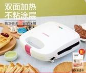 日本三明治早餐機多功能烤華夫餅機三文治機家用牛排漢堡帕尼尼機 NMS 220V小明同學